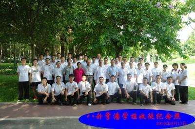 Новые ученики приняты к учителю Пань Сюечжи в школе багуачжан в Шеньчжене