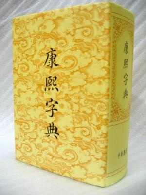 классический словарь китайского языка