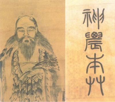 Шэнь Нун
