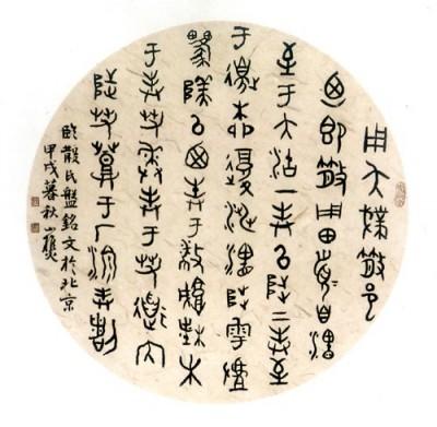 творчество известного мастера каллиграфии Сюй Футуна
