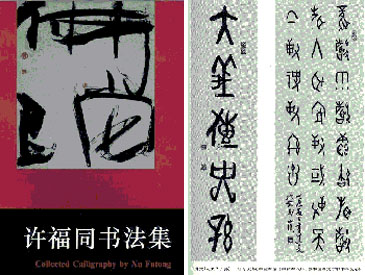 Обложка книги по каллиграфии.