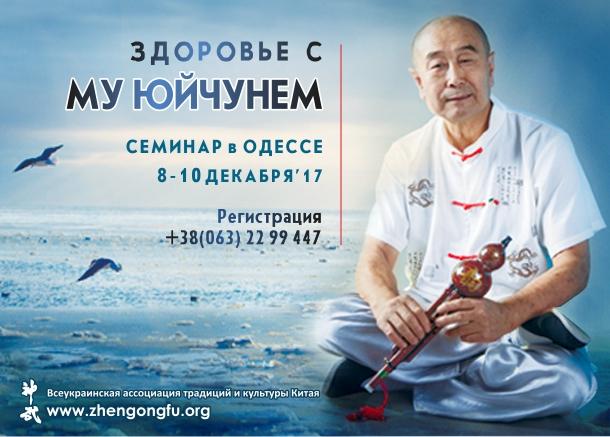 здоровье, семинар, ушу, долголетие, багуа, туйшоу, массаж, китайская медицина, китайский массаж, тайцзицюань