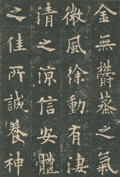 Тушевый оттиск образца каллиграфии Оуян Сюня