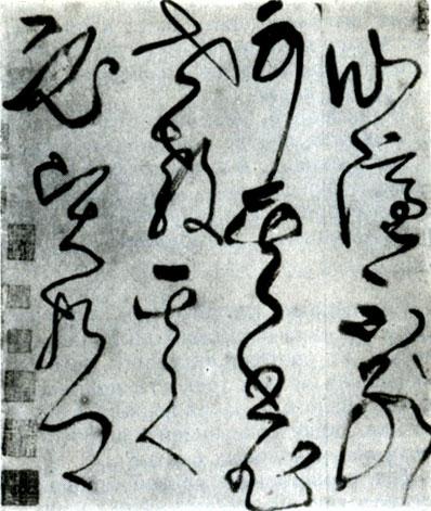Чжан Сюй. Стихи Се Линъюня. фрагмент. Святого отшельника нет возможности отличить Его писания без мирских поучений. Этот человек непременно высокодостойный мудрец