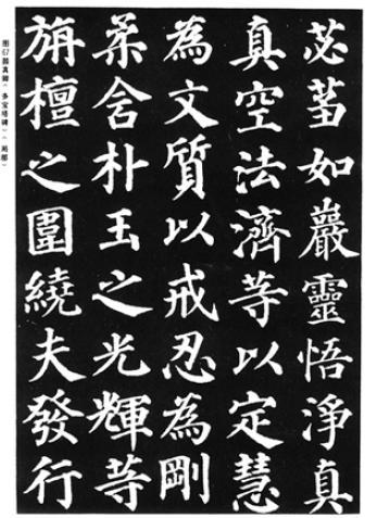 Образец каллиграфии Ян Чжэньцина уставным стилем кайшу
