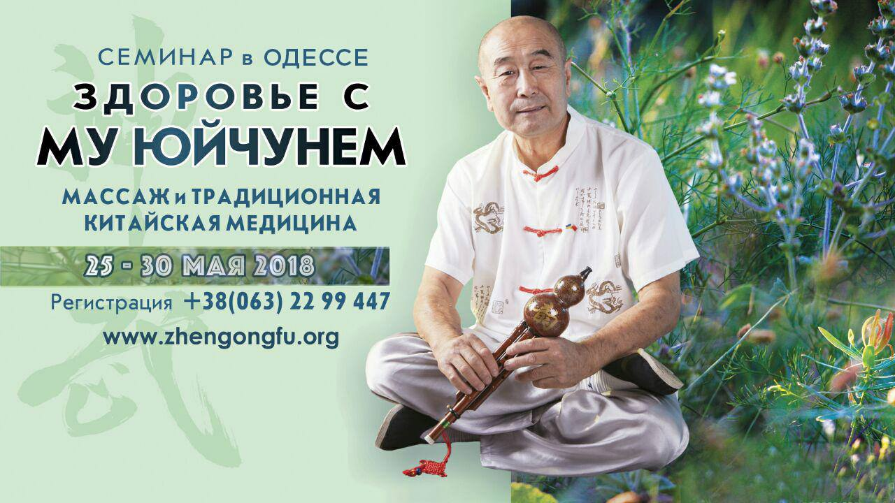 ушу, здоровье, китайская медицина, массаж, точечный массаж, Му, Му Юйчунь