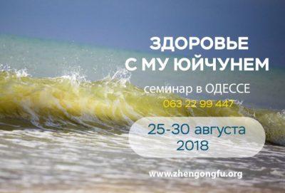 Международный, семинар, Ушу, для Здоровья, в Одессе, 2018