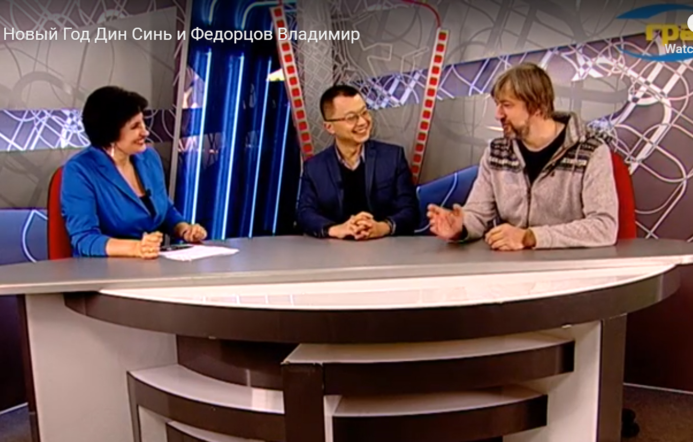 Дин Синь, Федорцов Владимир, Китайский Новый год, 2019