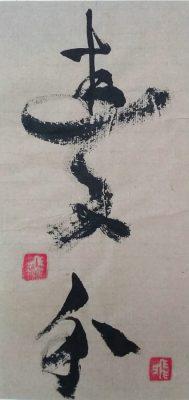 Чуньфэнь - 春分 – весеннее равноденствие. Каллиграфия Ларисы Романовской