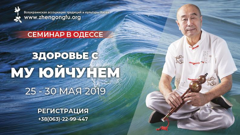 Здоровье с Му Юйчунем в Одессе семинар 2019