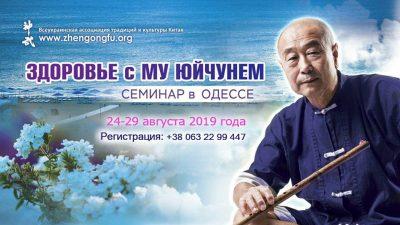семинар, Му Юйчунь, Одесса, точечный массаж, багуа, медицина, тайцзицюань