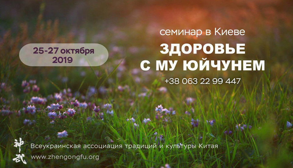 Семинар с Мастером Му Юйчунем 25-27 октября 2019 в Киеве
