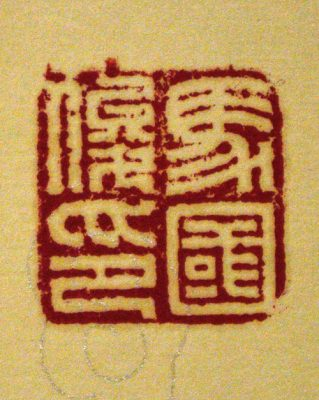 именные печати