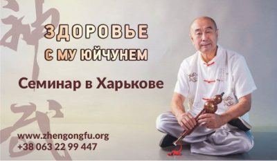 здоровье, Му Юйчунь, Харьков, 2020, массаж, традиционная медицина, точечный массаж, самомассаж, долголетие