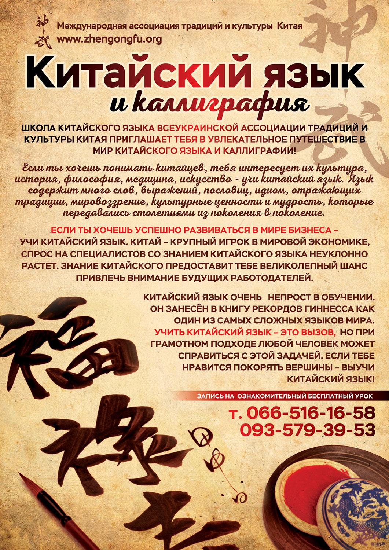 курсы, китайский язык, каллиграфия, выучи китайский, Китай