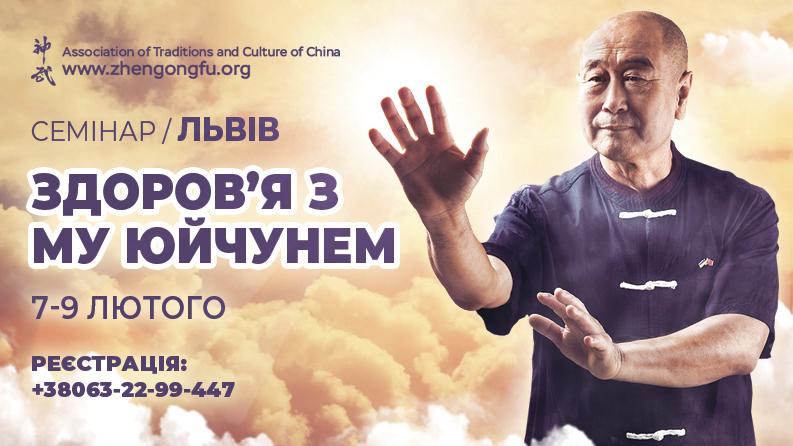 здоровье, Му, Му Юйчунь, Мастер Му, семинар, медицина, китайская медицина, массаж, упражения для здоровья
