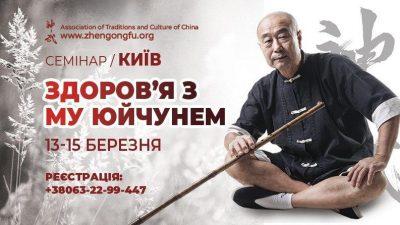 здоровье, семинар, киев, традиционная медицина, китайская медицина, цигун,, столб, тайцзицюань