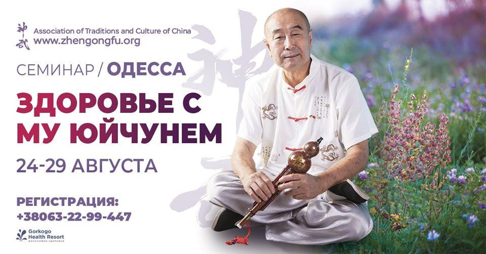 """Плакат Семинар """"Здоровье с Му Юйчунем"""" в Одессе 24-29 августа 2020."""