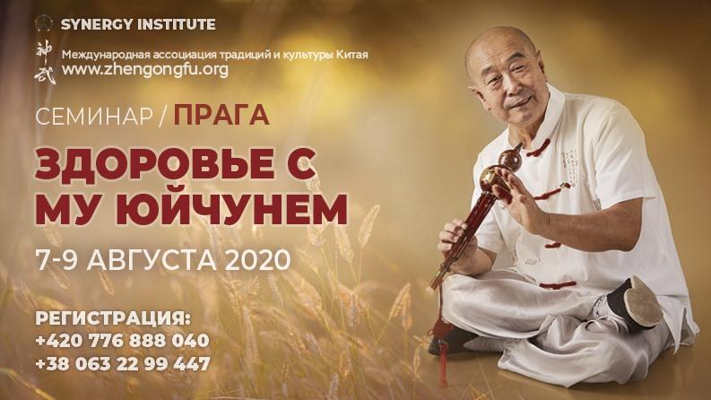 Му Юйчунь, семинар, Прага, здоровье, массаж, китайская медицина