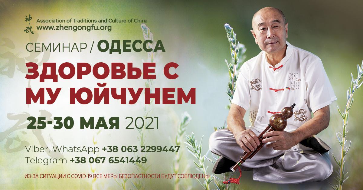 1200х628 семинар Одесса май 2021 6
