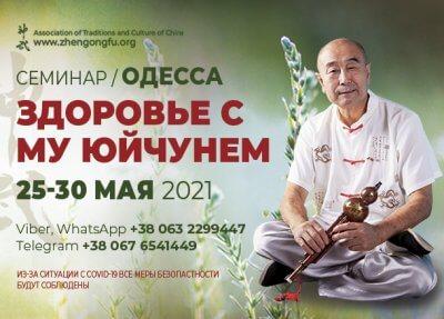 здоровье, Му Юйчунь, Одесса, май 2021