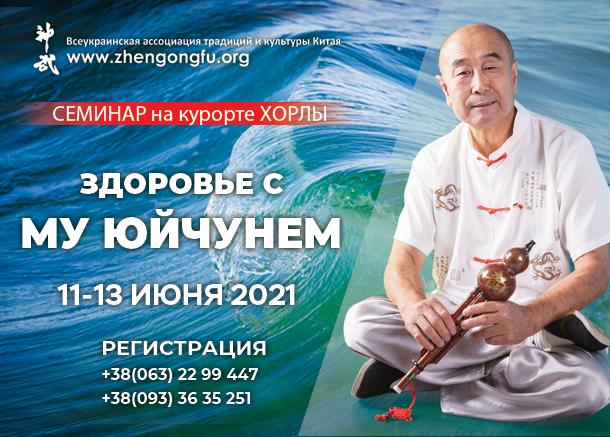 Семинар, Здоровье, Му Юйчунь, Хорлы, 2021